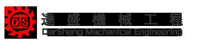 達盛機械工程股份有限公司 Logo